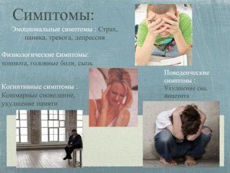 Чувство тревоги и страха без причины: методы лечения