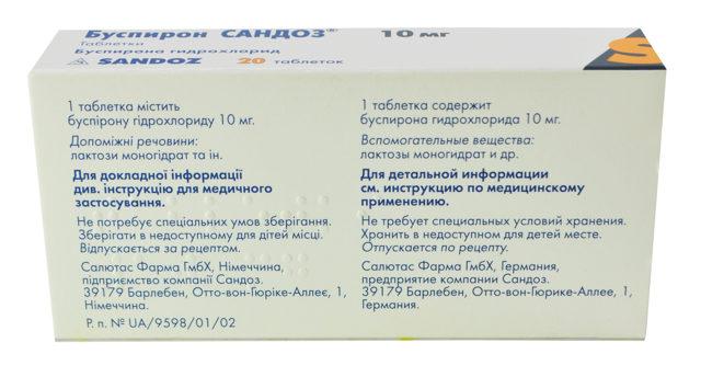 Буспирон: инструкция по применению, цена, отзывы врачей