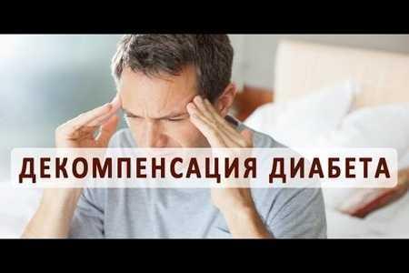Декомпенсация: как проявляется и лечится такое состояние