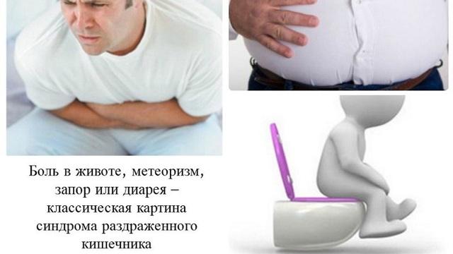 Синдром раздраженного кишечника: как проявляется и лечится