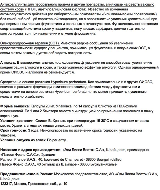Прозак: инструкция, стоимость, аналоги, отзывы пациентов