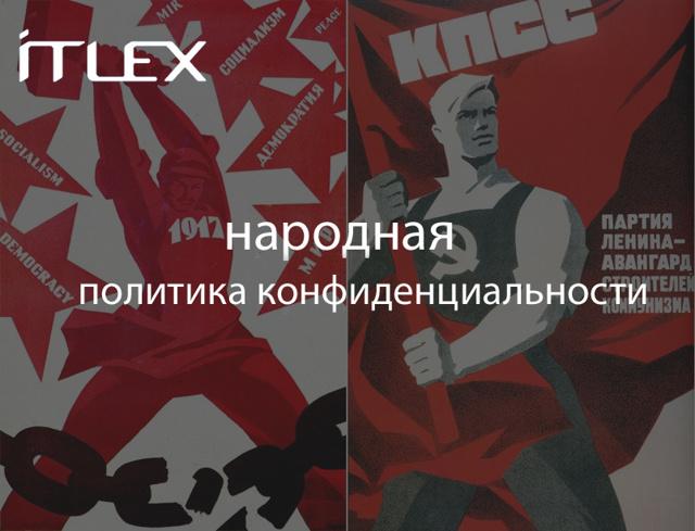 Политика конфиденциальности сайта Депрессио.ру